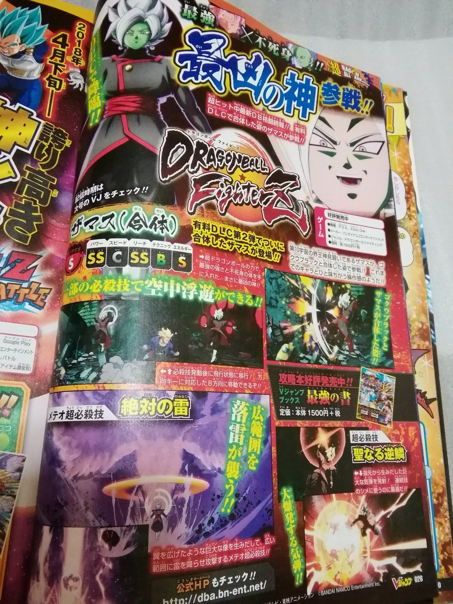 dragon-ball-fighter-z-zamasu-v-jump-scan