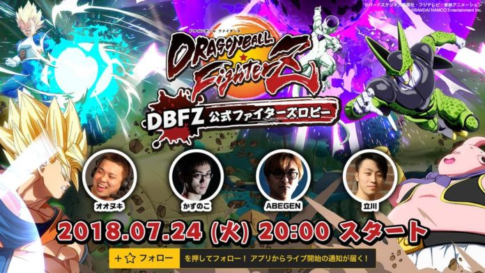 dragon-ball-fighterz-nintendo-switch-beta-experts