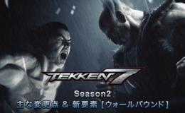 tekken-7-deuxieme-saison