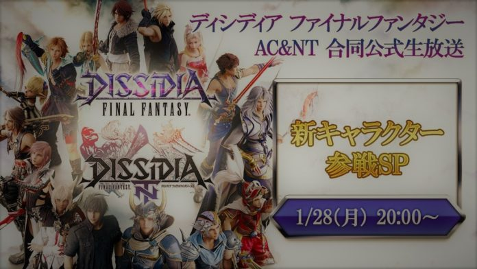 dissidia-final-fantasy-nt-dlc-6-masculin-stream