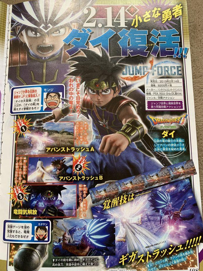 jump-force-dai-fly-weekly-jump-manga