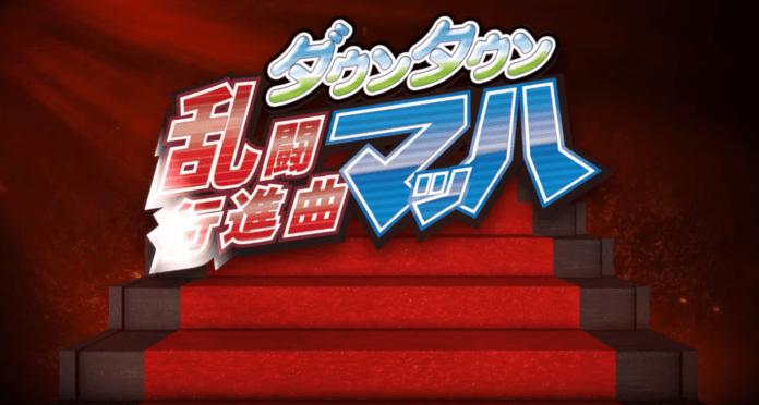 Le logo en japonais du jeu River City Melee Mach!! d'Arc System Works