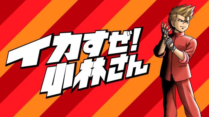 Le logo de Stay Cool, Kobayashi-san avec le héros sur fond rouge et orange