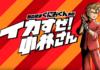 Le personnage principal de Stay Cool, Kobayashi San!: A River City Ransom Story sur fond rouge