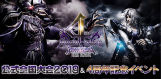 Dissidia Final Fantasy NT livestream