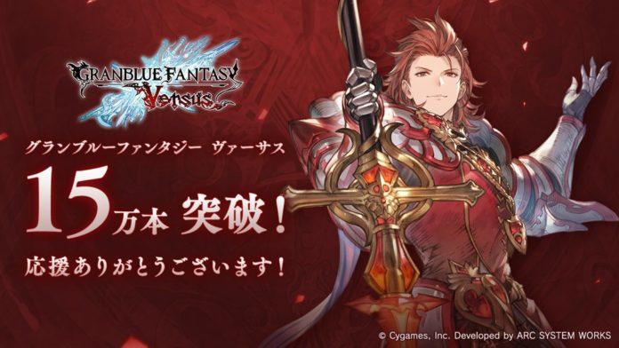 Visuel de Granblue Fantasy: Versus mentionnant en japonais 150 000 ventes