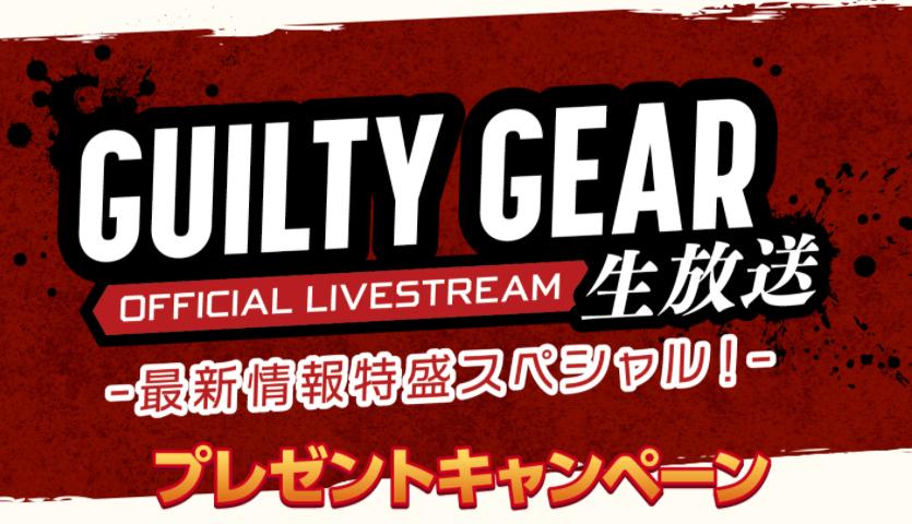 Le logo du Guilty Gear Strive Official Livestream