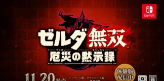 Le logo du jeu Hyrule Warriors sur Nintendo Switchen japonais pour un spot publicitaire