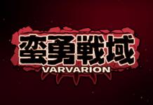 Le logo du nouveau projet Varvarion de Junya Motomura