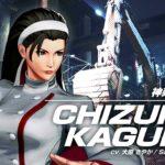 chizuru_kagura_front