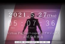 Le compte à rebours de la bande-anonce de Virtua Fighter x eSports avec un personnage de dos